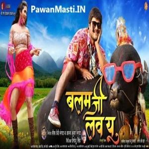 Balam ji i love you picture chahiye full hd